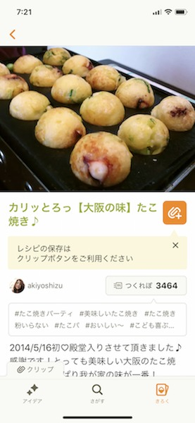 cookpadおすすめレシピ画面