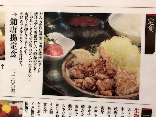 鮪小屋本店「鮪唐揚定食(メニューアップ)」