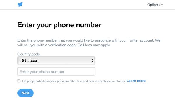 Twitterアカウントロック後の電話番号確認画面