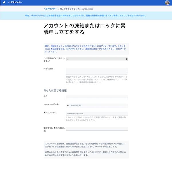 Twitterヘルプセンター遷移画面