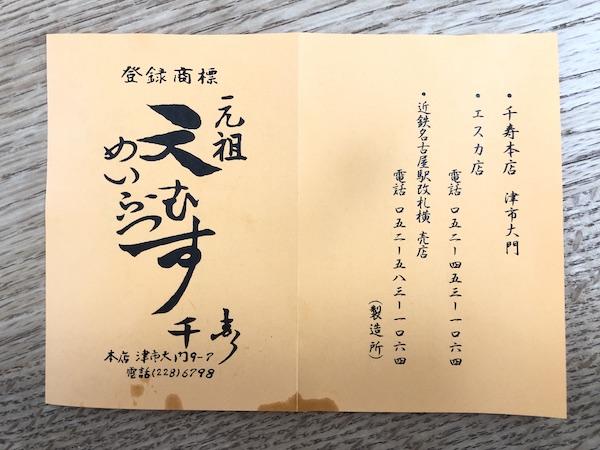千寿本店元祖天むす 案内表
